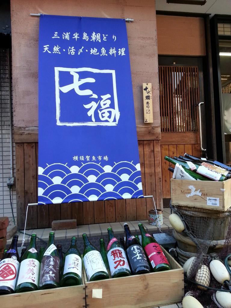 綱島で朝獲り鮮魚が堪能できる居酒屋 七福